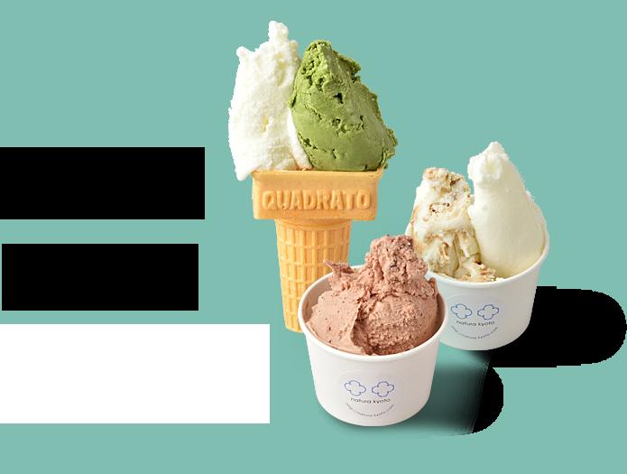 ジェラート ミルク・バニラ・ブルーベリー・チョコ・抹茶・キャラメル ¥350〜 京都特産、こだわりの美山牛乳を使用。フレーバーまでこだわった、ほどよい甘さと上品な味わいが人気です!