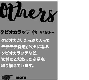 タピオカラッテ他 ¥450~ タピオカが、たっぷり入ってモチモチ食感がくせになるタピオカラッテなど、素材にこだわった商品を取り揃えています。
