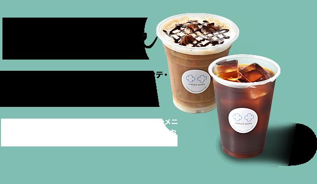 コーヒー・カフェラッテ・カフェモカ・抹茶ラッテ・つぶつぶみかんジュース・コーヒーフロート 他 ¥300〜 京都特産、こだわりの美山牛乳を使用。フレーバーまでこだわった、ほどよい甘さと上品な味わいが人気です!
